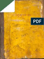 Raghuvansha Kavya 1906 - Munshi Nawal Kisor Press_Part1