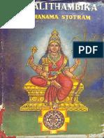 Sri Lalitambika Sahasranama Stotram - Swami Vimalananda_Part1.pdf