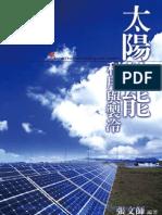 太陽熱能利用與製冷  Solar Thermal Heating and Cooling