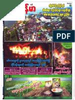 Pyi Myanmar Journal No. 1007.pdf