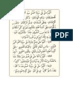 Durood by a Qutub of Al Shaam