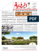 Alroya Newspaper 13-01-2015