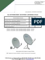 На спутниковые антенны Lumax 6_04_10