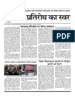Pratirodh Ka Swar, December 2015