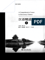 A Comprehensive Course in Elementary Chinese