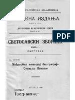 Svetosavski Zbornik I