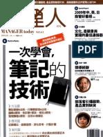 經理人雜誌63期-一次學會筆記的技術(商管系列叢書)