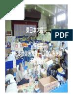 東日本大震災における大船渡市保健医療チーム慢性期活動の記録