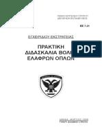 ΕΕ-7-21 Πρακτική Διδασκαλία Βολής Ελαφρών Όπλων