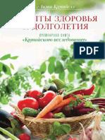 Kempbell_L._Retcepty_zdorovia_i_dolgoletiia._Kulinarnaia_kniga_'Keitaiskogo_issledovaniia'._Fragment.pdf