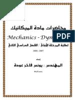 Dynamics 1