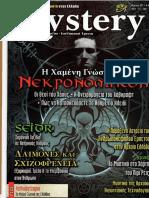 Mystery Τευχος 95 -Νεκρονομικον, Seior