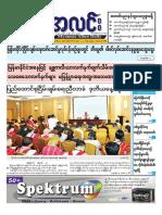 Myanma Alinn Daily_ 14 January 2016 Newpapers.pdf