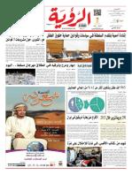 AlroyaNewspaper 14-01-2016