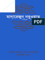 15. e-book MADAREZUN NABUWAT part-3 Temp.pdf
