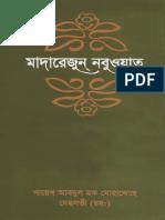 20. E-BOOK MADAREZUN NABUWAT-I part-8.pdf