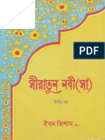 SiratunnNabi-IbnHishamPart02.pdf