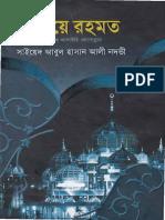 নবীয়ে রহমত+Link.pdf