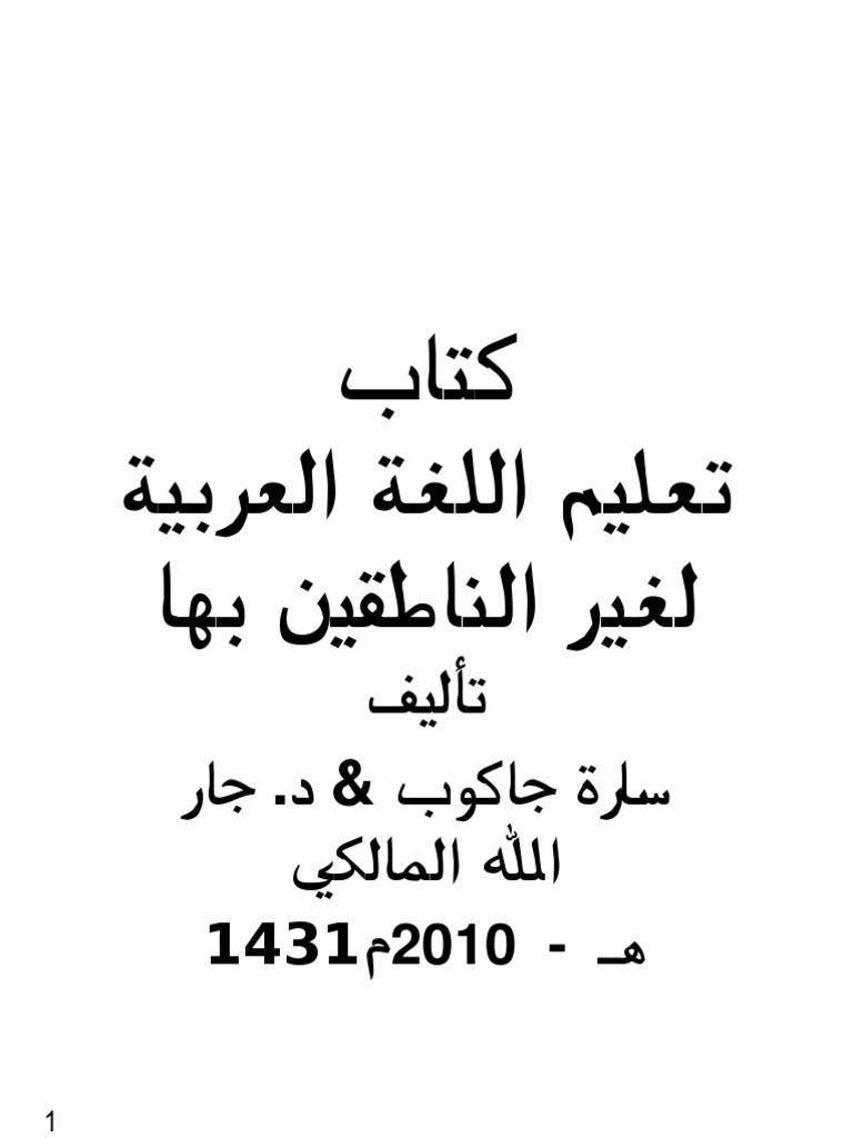 الكتاب الاساسي لتعليم اللغة العربية pdf