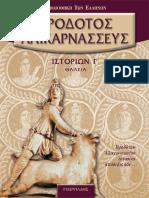Ηρόδοτος - Θάλεια.pdf