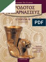 Ηρόδοτος - Ουρανία.pdf