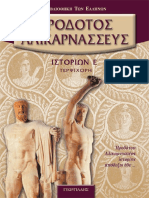 Ηρόδοτος - Τερψιχόρη.pdf