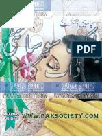 Sheeshay Ka Ghar Pathar Ke Log Pdf