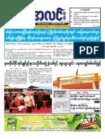 Myanma Alinn Daily_ 15 January 2016 Newpapers.pdf