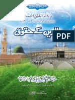 Waliden K Huqooq