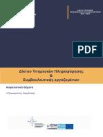 Proairetikh-Asfalish