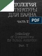 Anthologi of accordeon