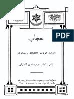Хиджаб. Мухаммад Садыйк ал-Усмани