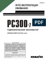 PC300-7new