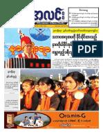 Myanma Alinn Daily_ 16 January 2016 Newpapers.pdf