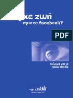 Υπήρχε ζωή πριν το facebook?
