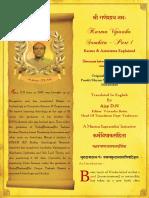 KarmaVipakSamhitaColorPart1