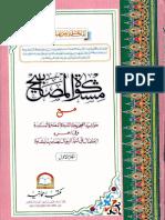 مشکوٰۃ المصابیح ( عربي ) جلد ۔١.pdf