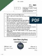 Cbse 2014 Chemistry Class 12 QUESTION PAPER