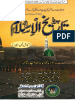 Tareekh-Ul-Islam