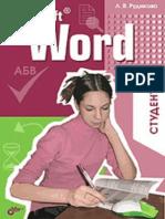 Microsoft Word Для Студента - 2006