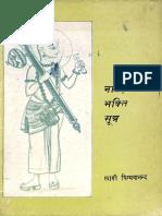 Narad Bhakti Sutra - Swami Chinmayananda