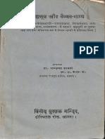 Brahma Sutra Aur Vaishnava Bhashya - Ramkrishna Acharya