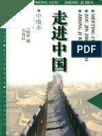 Meeting China (Intermediate)