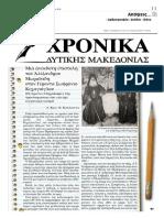 ΑΝΕΚΔΟΤΗ ΕΠΙΣΤΟΛΗ ΜΩΡΑΪΤΙΔΗ.pdf