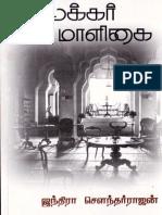 Rudhra Veenai Novel Download