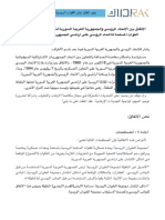 نص اتفاقية الدعم العسكري الموقعة بين روسيا والنظام في سوريا