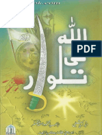 AllahKiTalwar-UrduIslamicBook