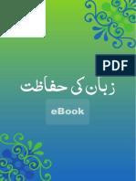 AIWF-eBooks-017-Zabaan_Ki_Hifazat