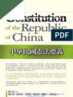 中華民國憲法要義