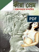 Porokiya Prem - Sunil Gangopadhyay (1)
